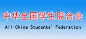 中华全国学生联合会