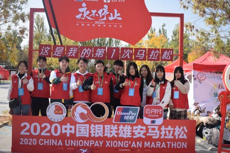 河北大学2020中国银联雄安马拉松志愿服务圆满结束